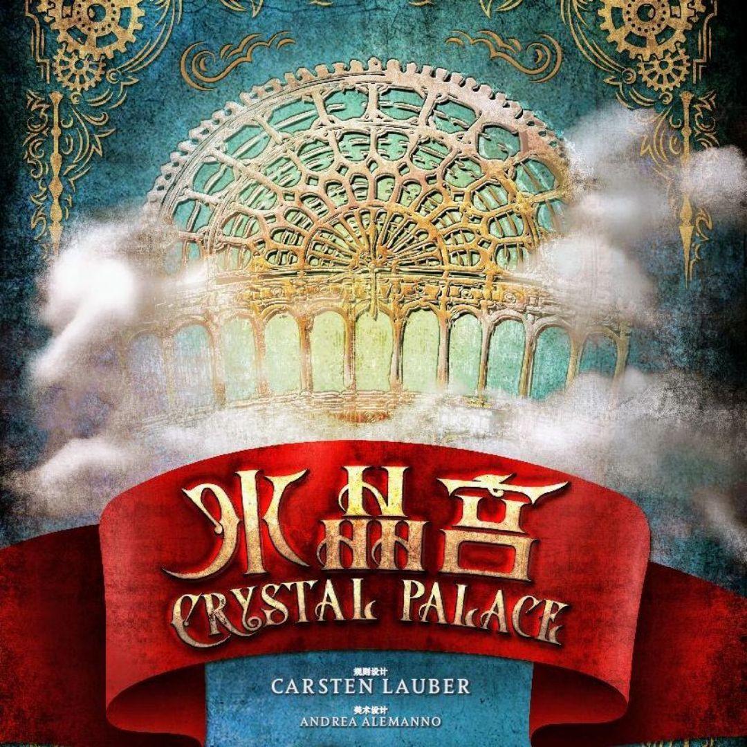 骰子工放《水晶宫》