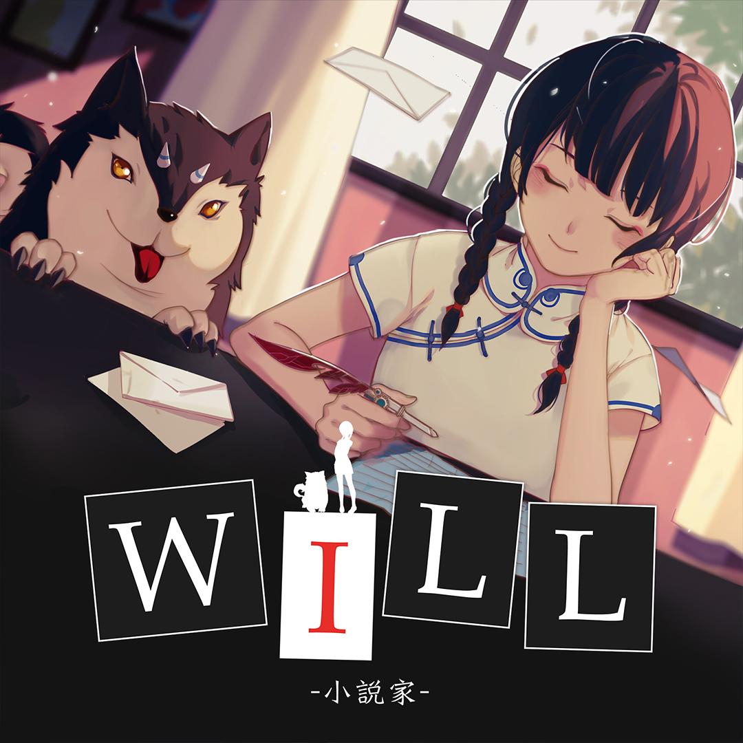 《WILL:小说家》